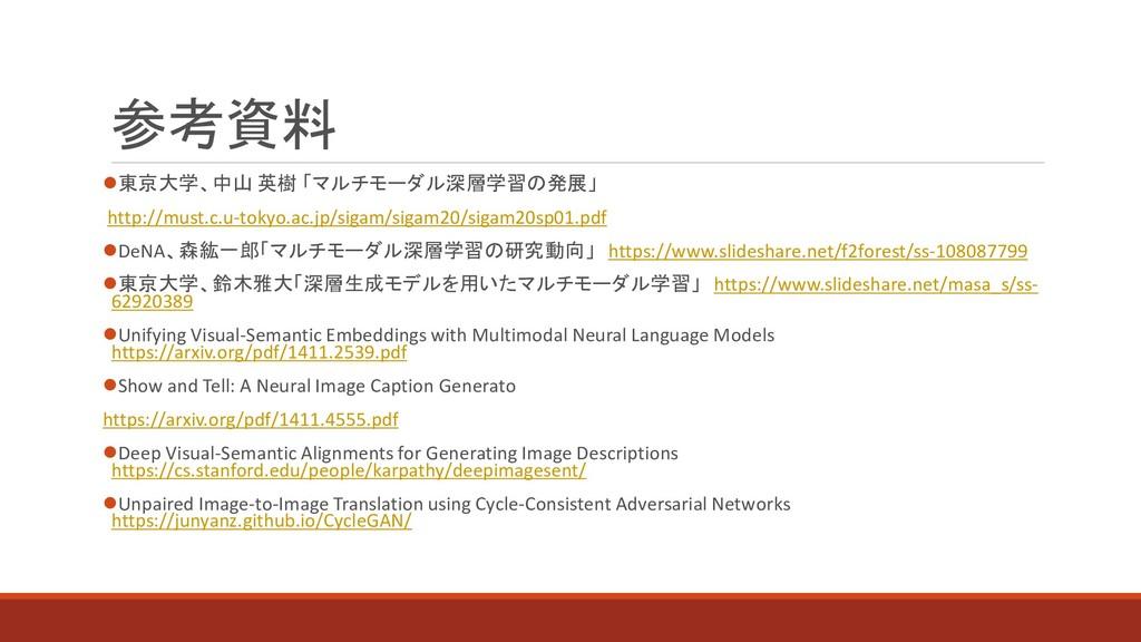 参考資料 ⚫東京大学、中山 英樹 「マルチモーダル深層学習の発展」 http://must.c...