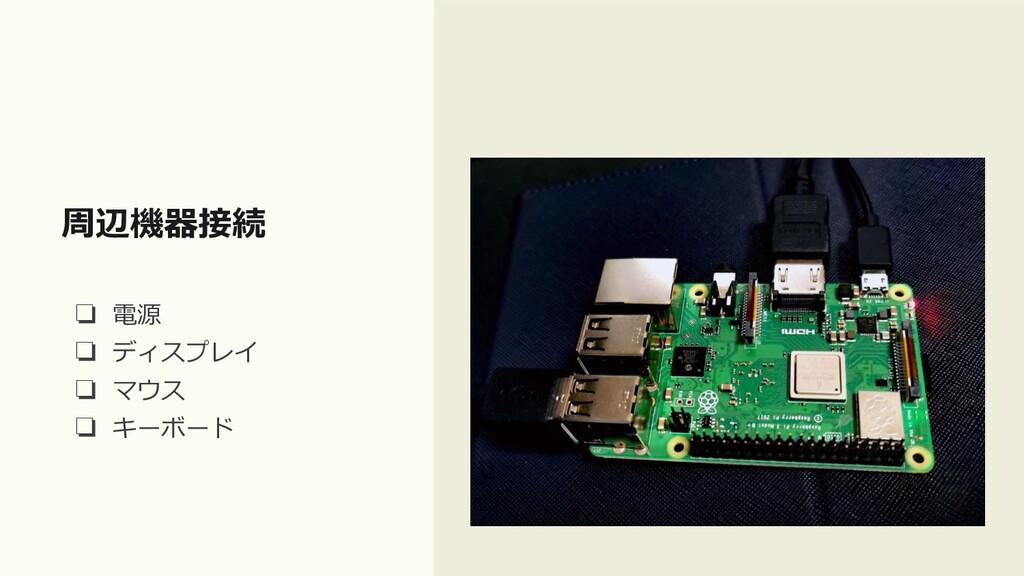 周辺機器接続 周辺機器接続 ❏ 電源 ❏ ディスプレイ ❏ マウス ❏ キーボード