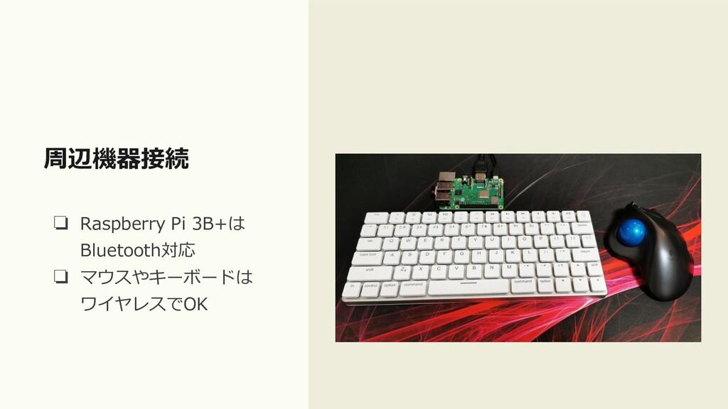 周辺機器接続 周辺機器接続 ❏ Raspberry Pi 3B+は Bluetooth対応 ❏...