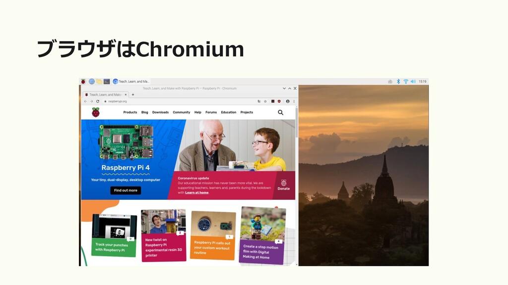 ブラウザはChromium