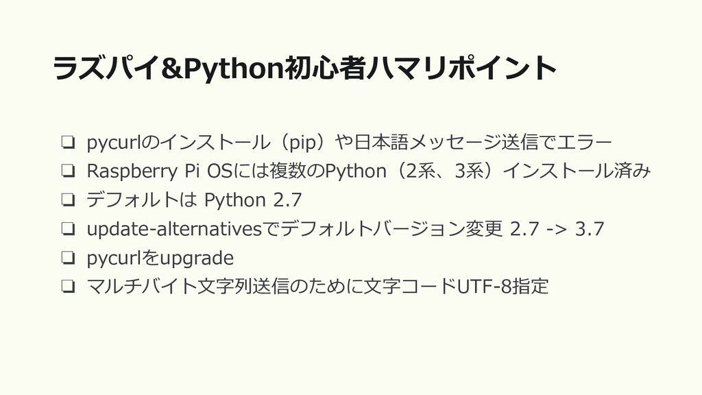 ❏ pycurlのインストール(pip)や日本語メッセージ送信でエラー ❏ Raspberry...