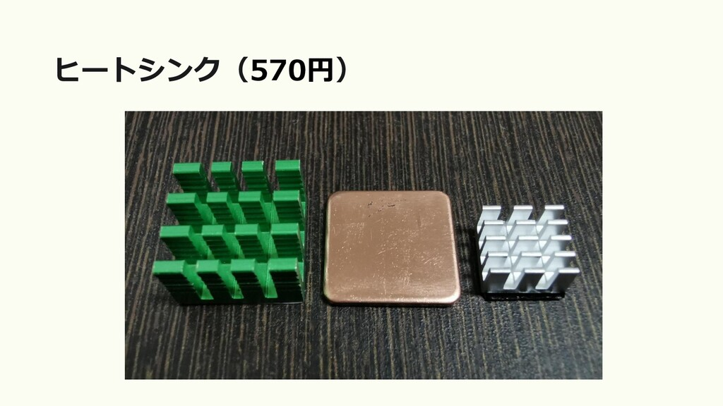 ヒートシンク(570円)