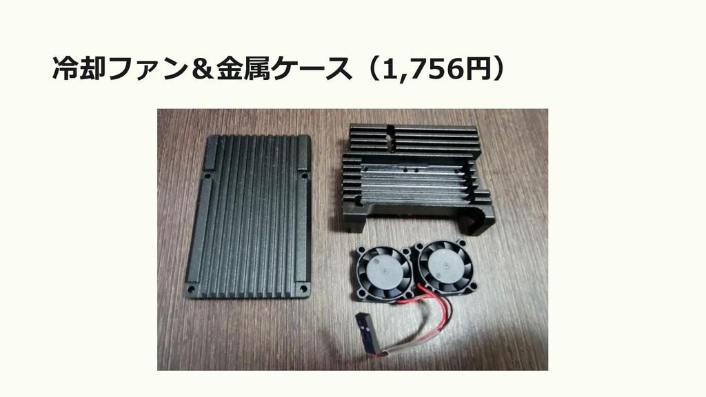 冷却ファン&金属ケース(1,756円)