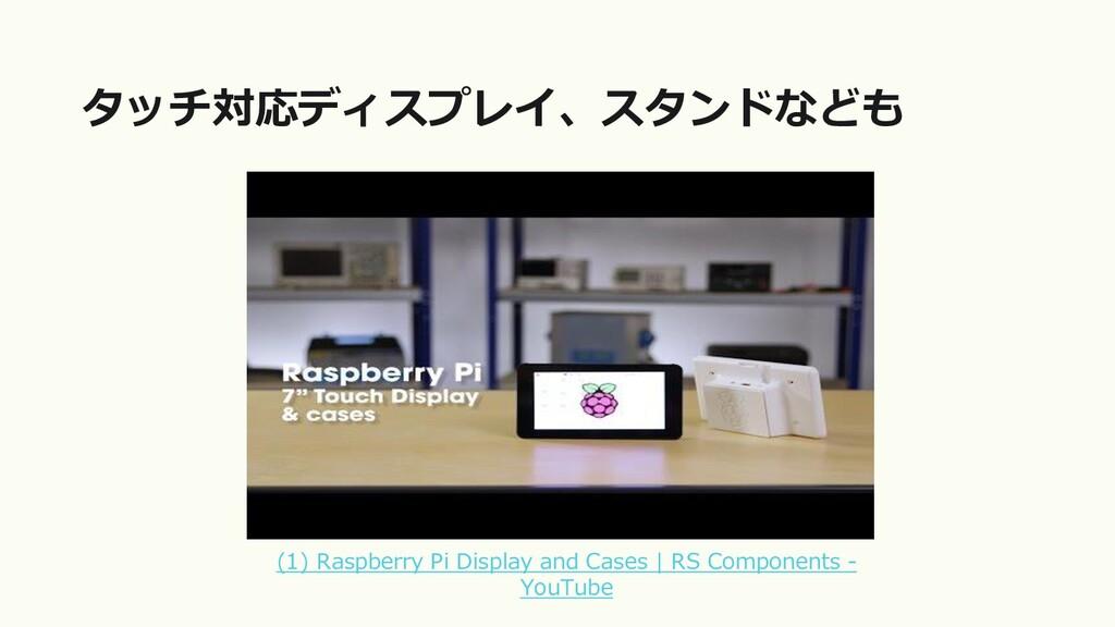 タッチ対応ディスプレイ、スタンドなども (1) Raspberry Pi Display an...