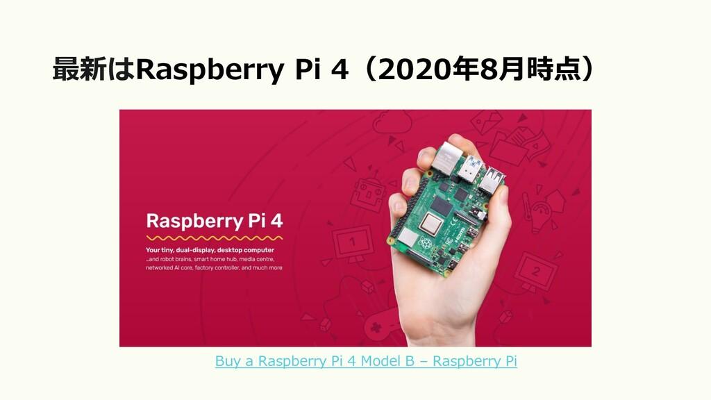 最新はRaspberry Pi 4(2020年8月時点) Buy a Raspberry Pi...