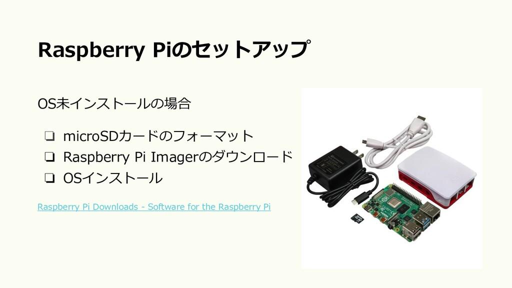 OS未インストールの場合 ❏ microSDカードのフォーマット ❏ Raspberry Pi...