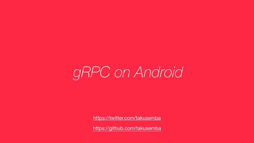 gRPC on Android https://github.com/takusemba ht...