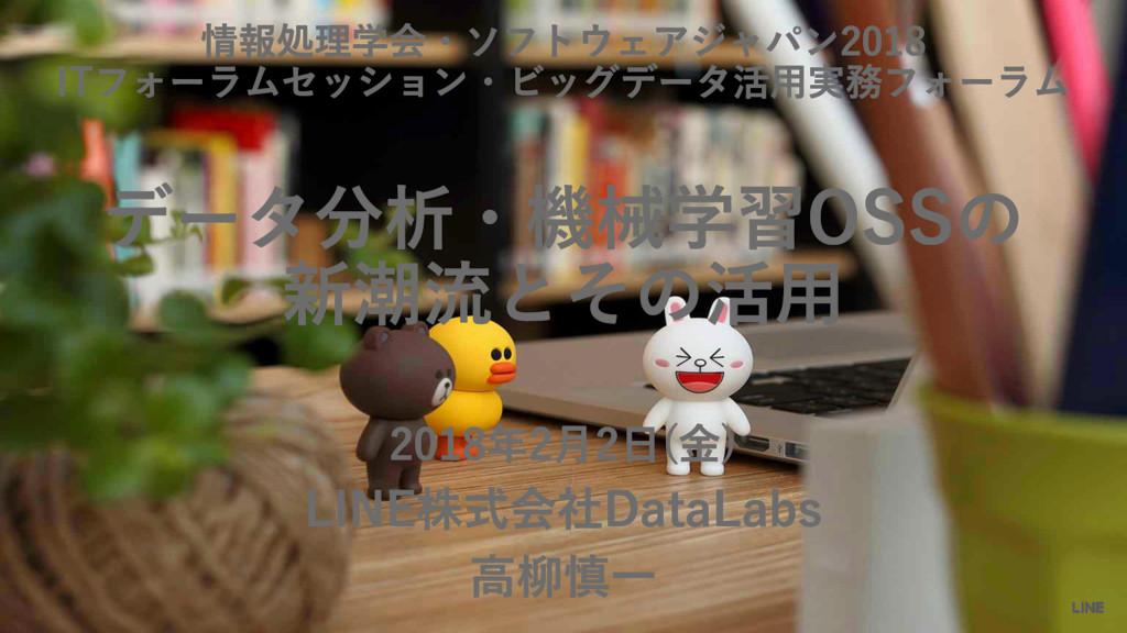 情報処理学会・ソフトウェアジャパン2018 ITフォーラムセッション・ビッグデータ活用実務フォ...