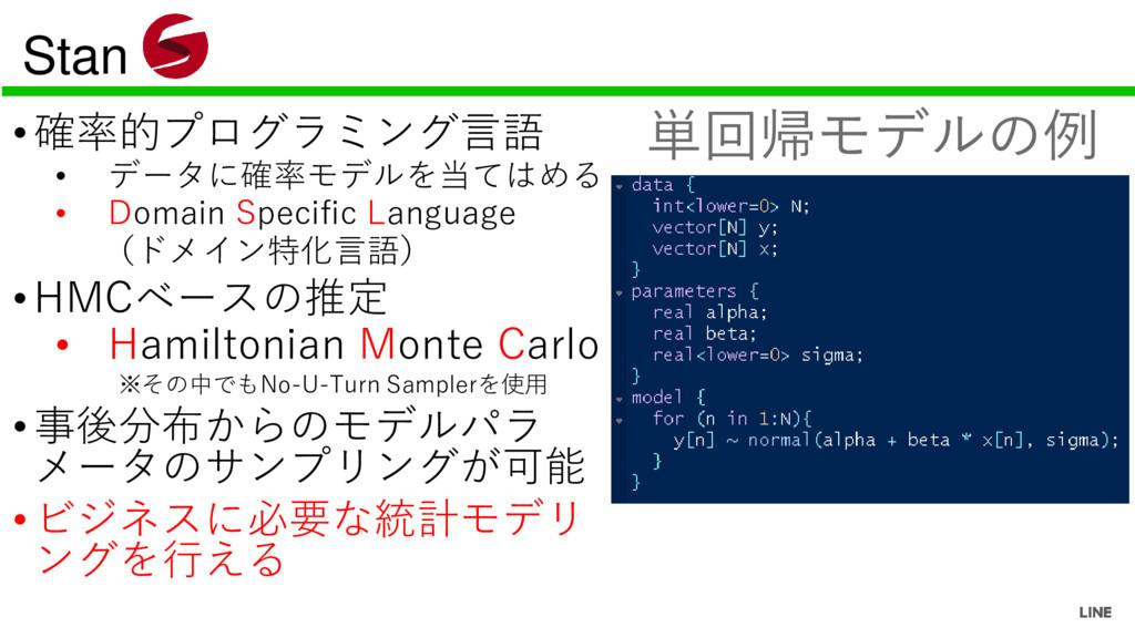 Stan •確率的プログラミング言語 • データに確率モデルを当てはめる • Domain S...