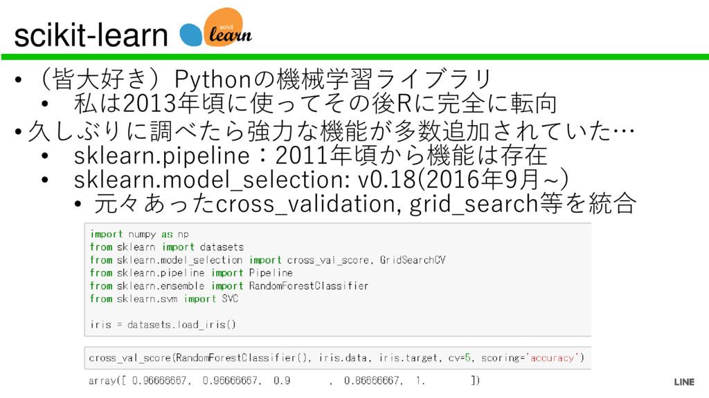 scikit-learn • (皆大好き)Pythonの機械学習ライブラリ • 私は2013年...