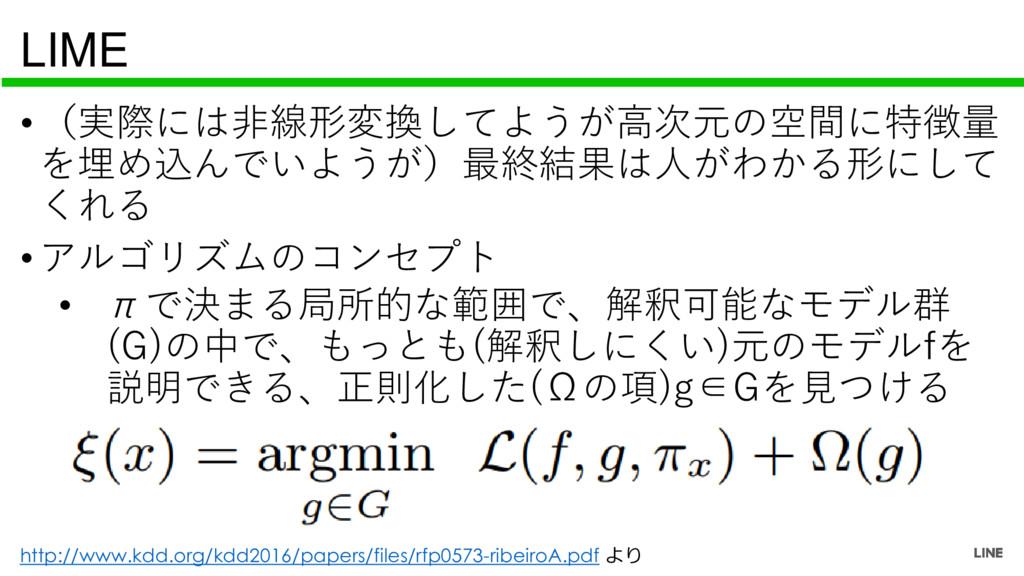 LIME •(実際には非線形変換してようが高次元の空間に特徴量 を埋め込んでいようが)最終結果...