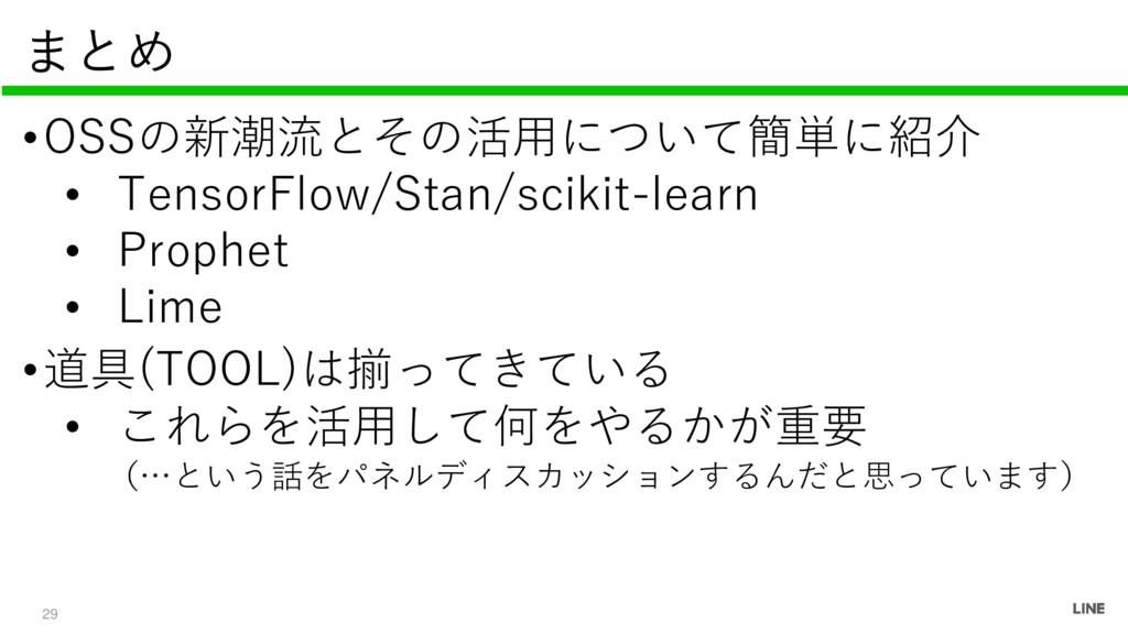 まとめ •OSSの新潮流とその活用について簡単に紹介 • TensorFlow/Stan/sc...