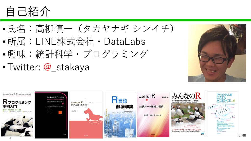自己紹介 •氏名:高柳慎一(タカヤナギ シンイチ) •所属:LINE株式会社・DataLabs...
