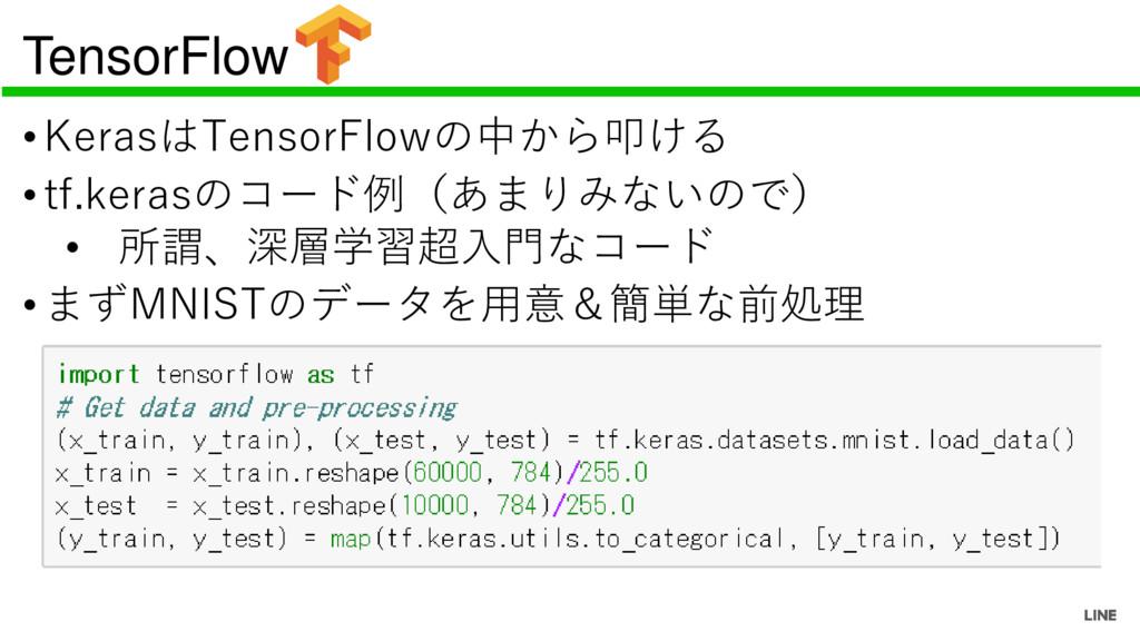 TensorFlow •KerasはTensorFlowの中から叩ける •tf.kerasのコ...