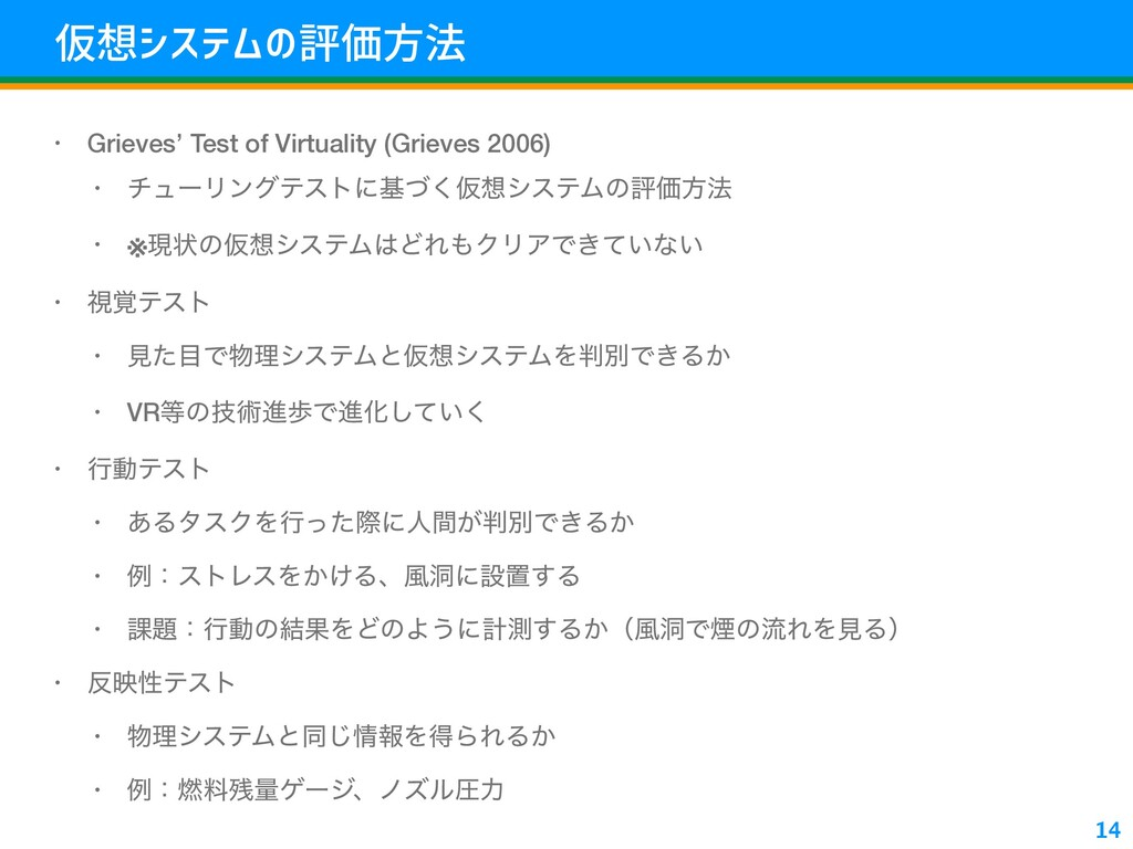 """•€tylza•'ƒ"""" • Grieves' Test of Virtuality (Grie..."""