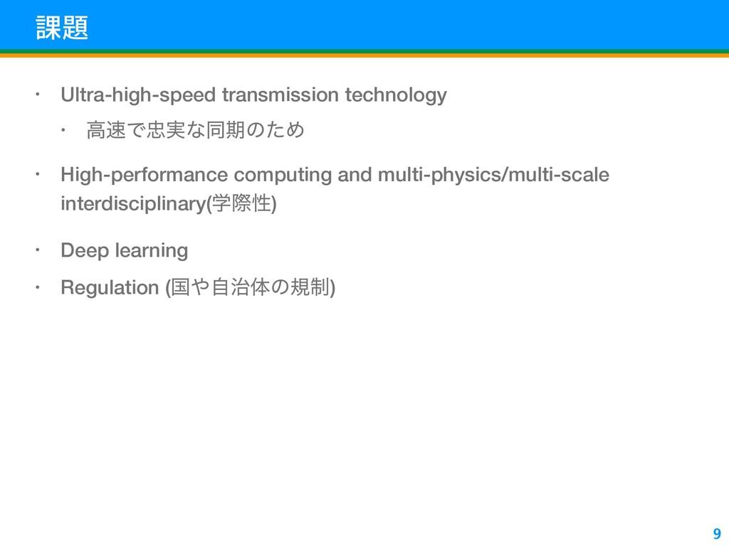 op • Ultra-high-speed transmission technology  ...