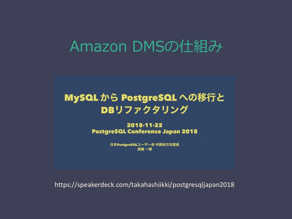 Amazon DMSの仕組み https://speakerdeck.com/takahash...