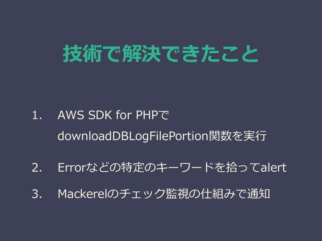 技術で解決できたこと 1. AWS SDK for PHPで downloadDBLogFil...