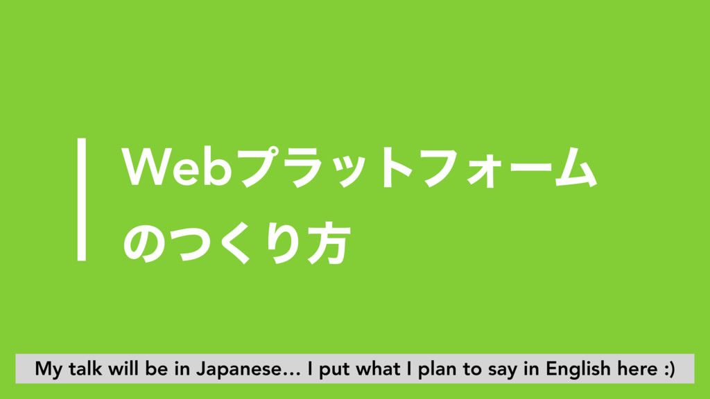 WebϓϥοτϑΥʔϜ ͷͭ͘Γํ My talk will be in Japanese… ...