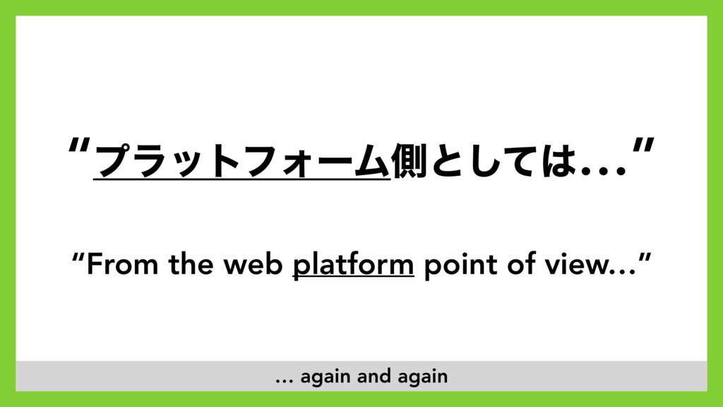 """From the web platform point of view…"" ""ϓϥοτϑΥʔ..."