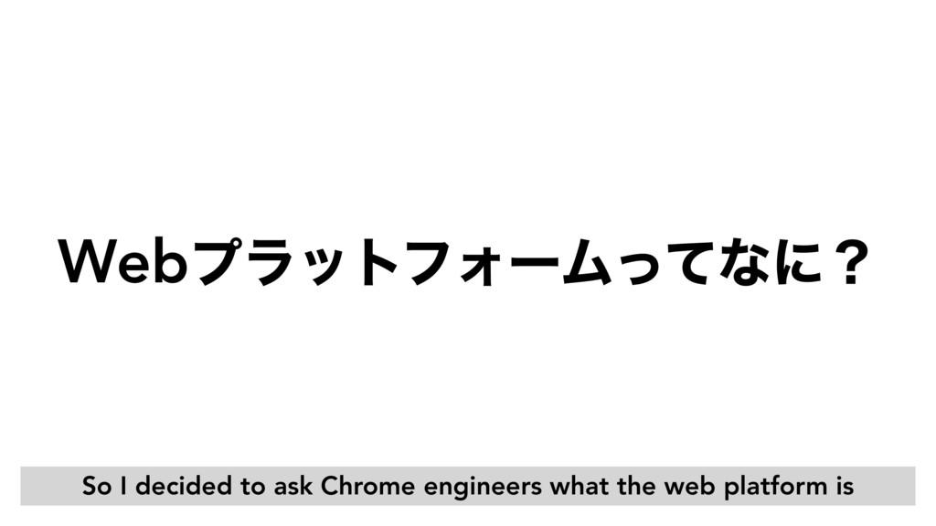 WebϓϥοτϑΥʔϜͬͯͳʹʁ So I decided to ask Chrome eng...