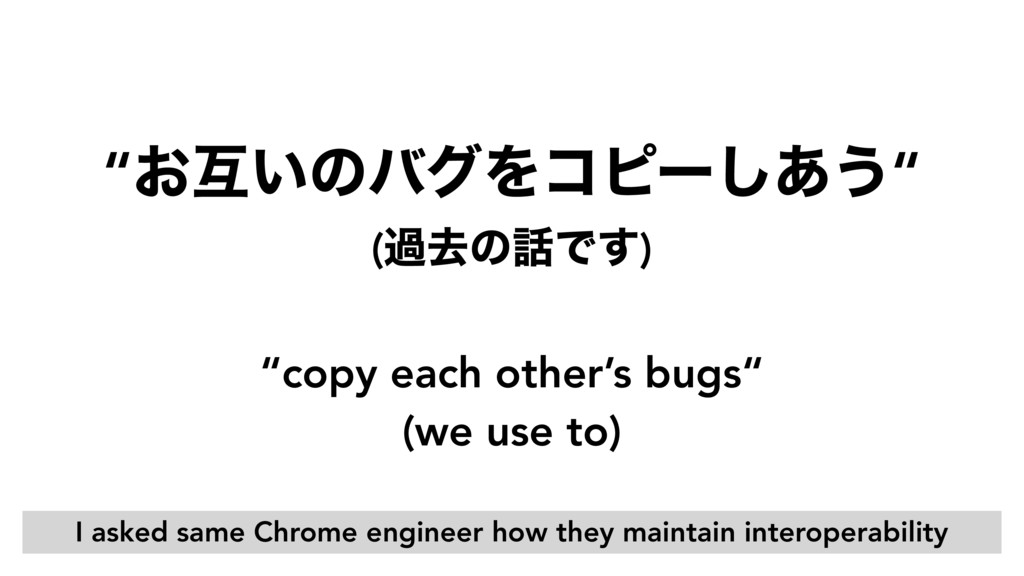 """copy each other's bugs""