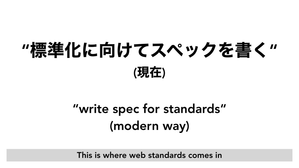 """write spec for standards""