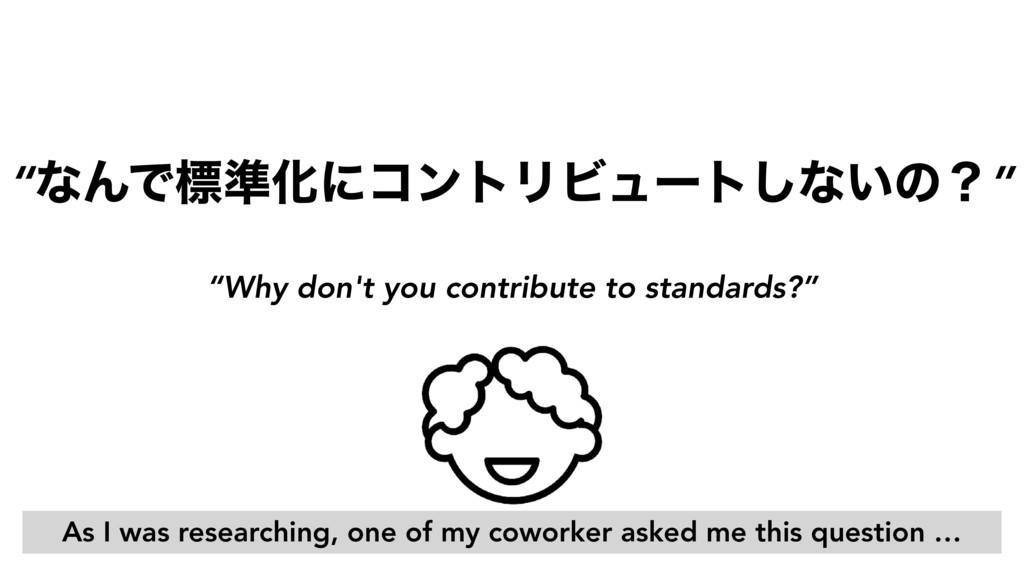 """""""ͳΜͰඪ४ԽʹίϯτϦϏϡʔτ͠ͳ͍ͷʁ"""" """"Why don't you contribut..."""