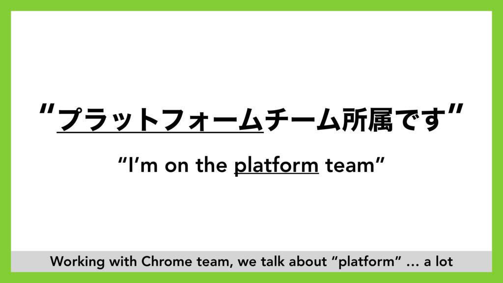 """I'm on the platform team"" ""ϓϥοτϑΥʔϜνʔϜॴଐͰ͢"" Wo..."