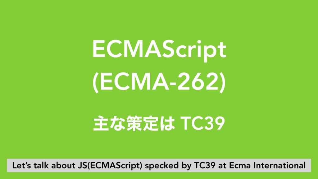 ECMAScript (ECMA-262) ओͳࡦఆ TC39 Let's talk ab...