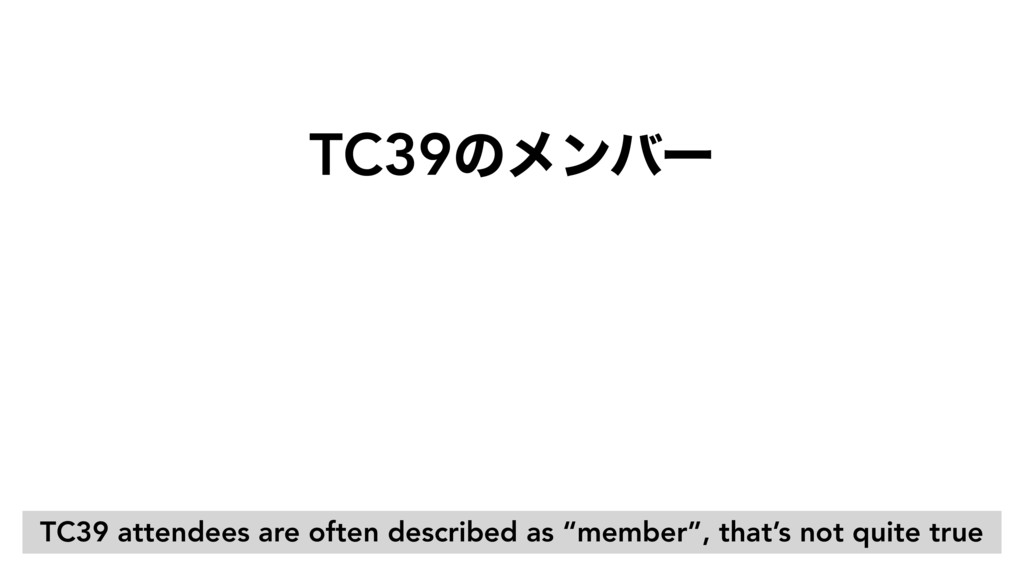 TC39ͷϝϯόʔ TC39 attendees are often described as...