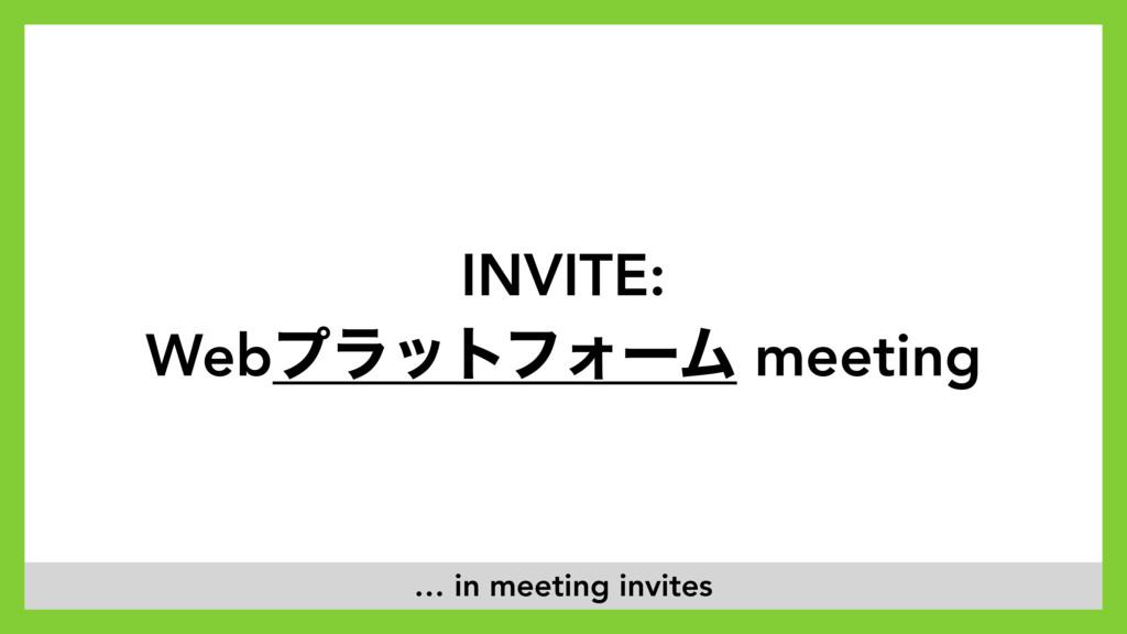 INVITE:  WebϓϥοτϑΥʔϜ meeting … in meeting invi...