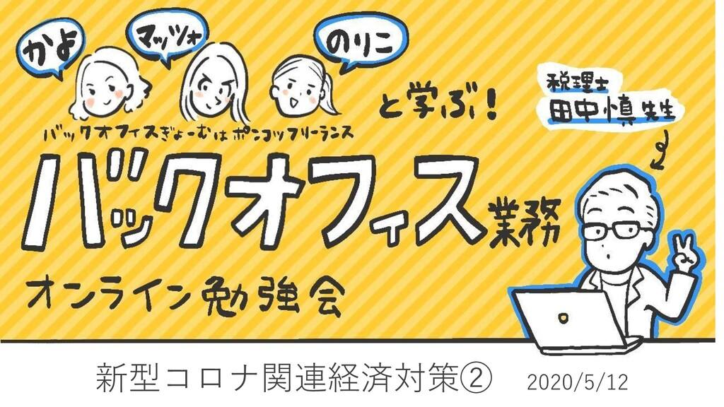 新型コロナ関連経済対策② 2020/5/12