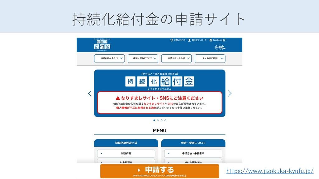 持続化給付金の申請サイト https://www.jizokuka-kyufu.jp/