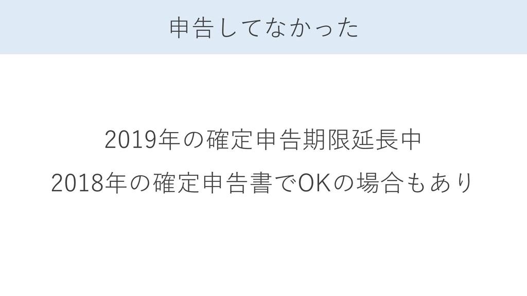 申告してなかった 2019年の確定申告期限延長中 2018年の確定申告書でOKの場合もあり