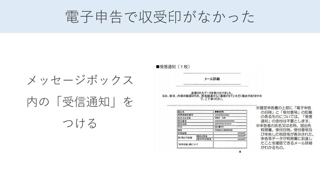電子申告で収受印がなかった メッセージボックス 内の「受信通知」を つける