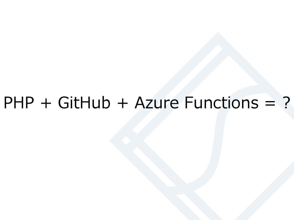PHP + GitHub + Azure Functions = ?