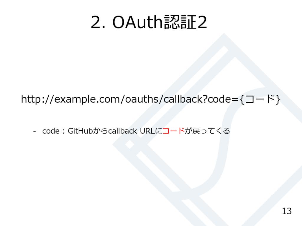 2. OAuth認証2 13 http://example.com/oauths/callba...