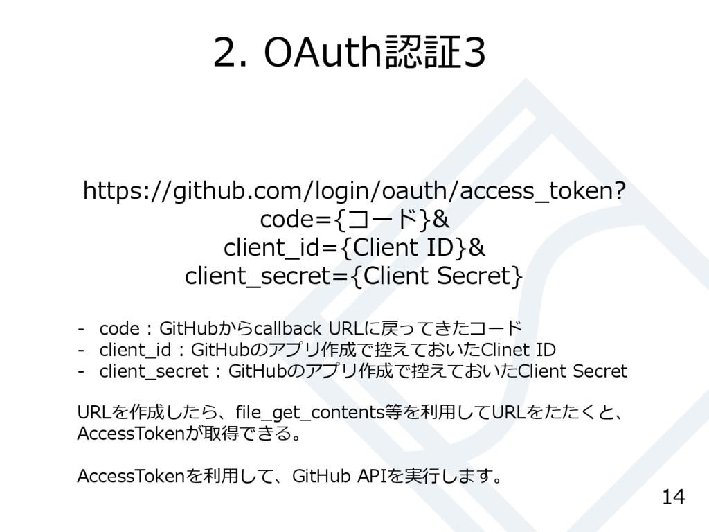 2. OAuth認証3 14 https://github.com/login/oauth/a...