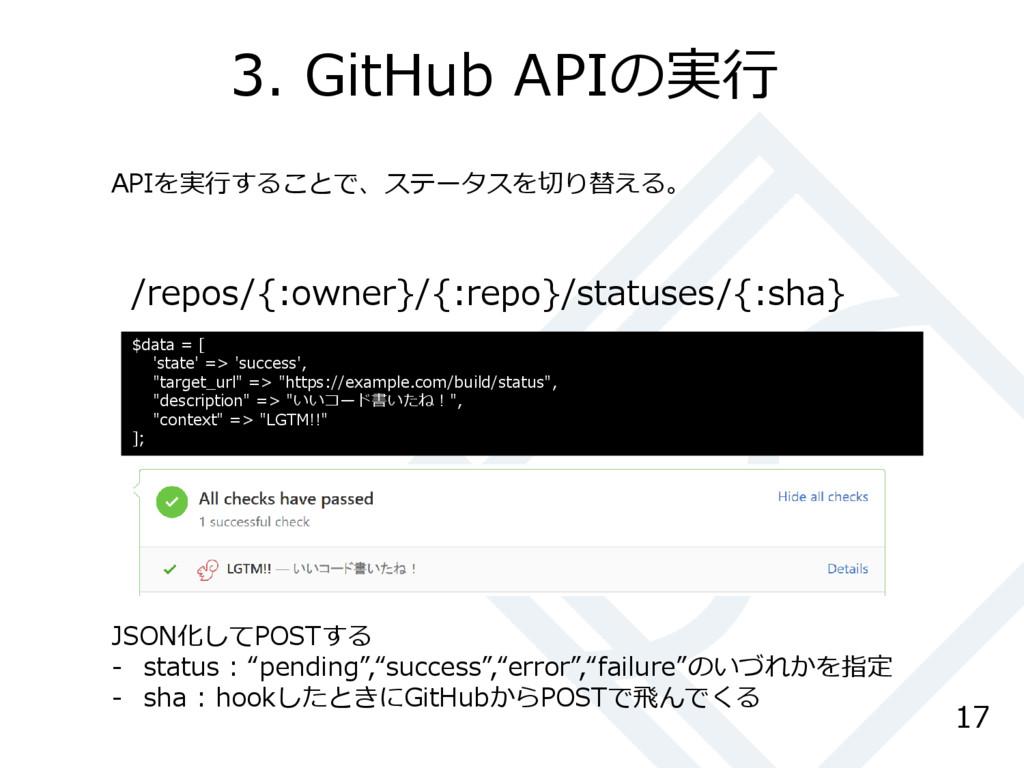 3. GitHub APIの実行 17 /repos/{:owner}/{:repo}/sta...