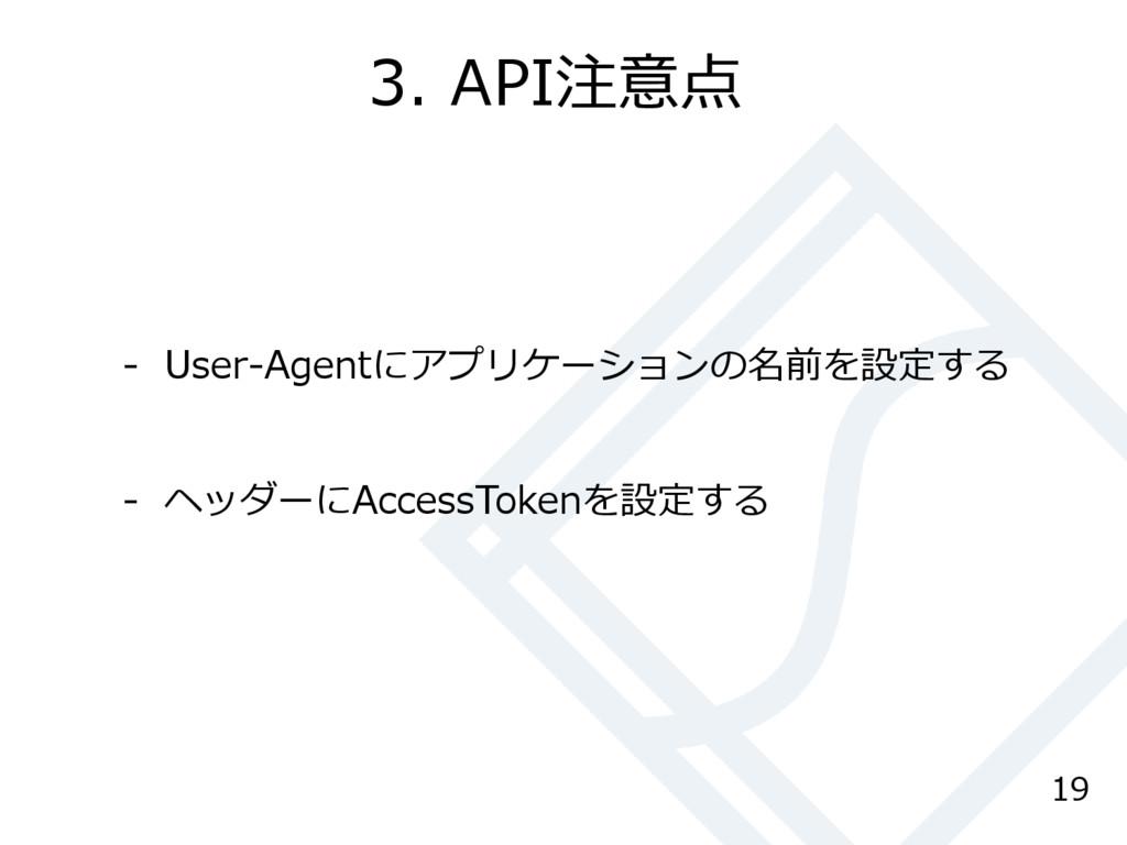 3. API注意点 19 - User-Agentにアプリケーションの名前を設定する - ヘッ...