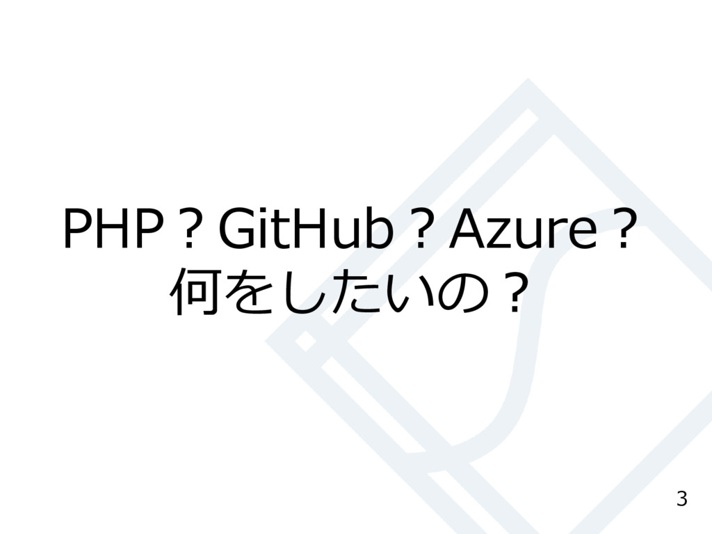 3 PHP?GitHub?Azure? 何をしたいの?