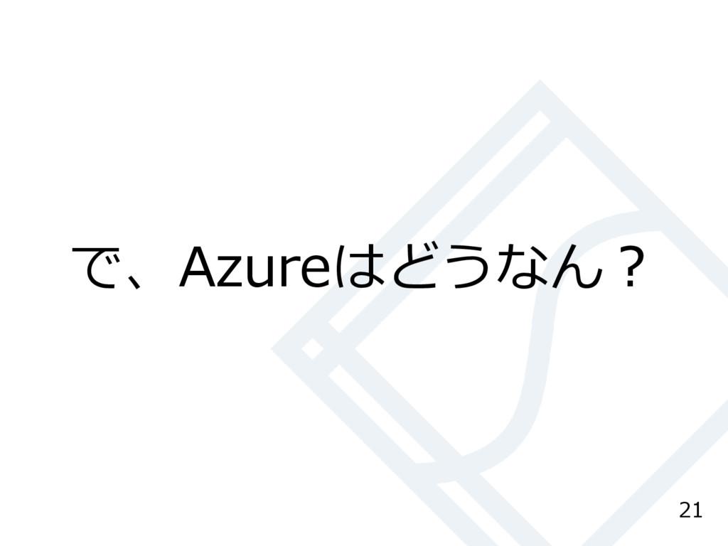 21 で、Azureはどうなん?