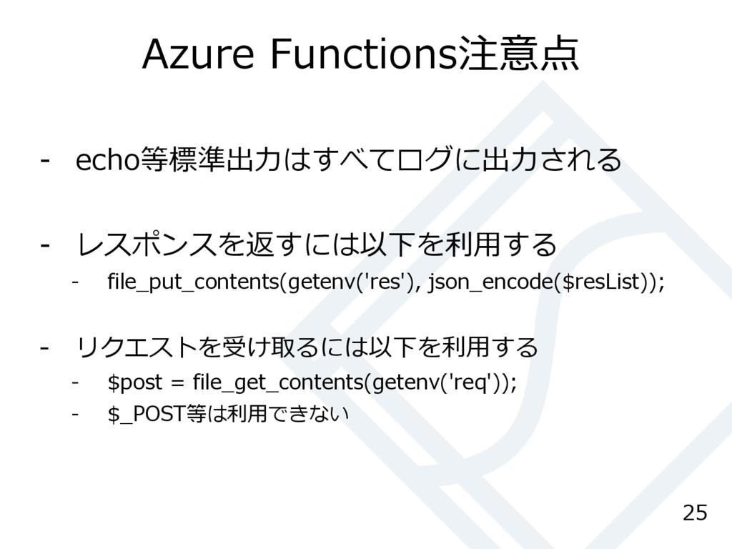 Azure Functions注意点 - echo等標準出力はすべてログに出力される - レス...