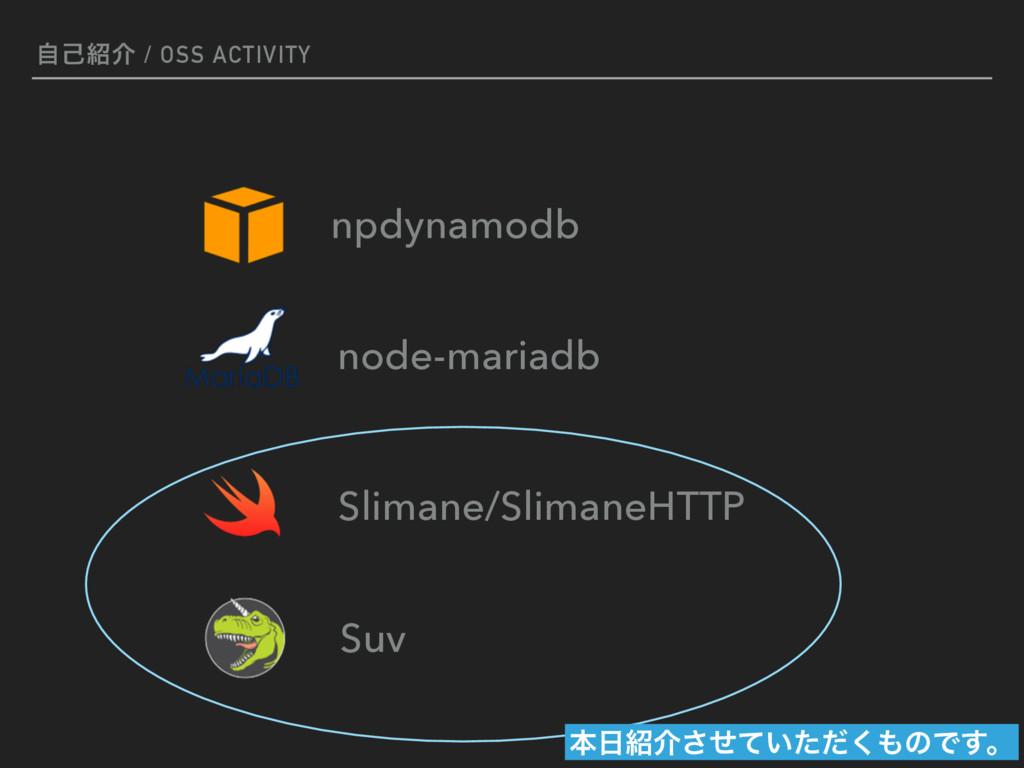 ࣗݾհ / OSS ACTIVITY ຊհ͍ͤͯͨͩ͘͞ͷͰ͢ɻ npdynamodb...