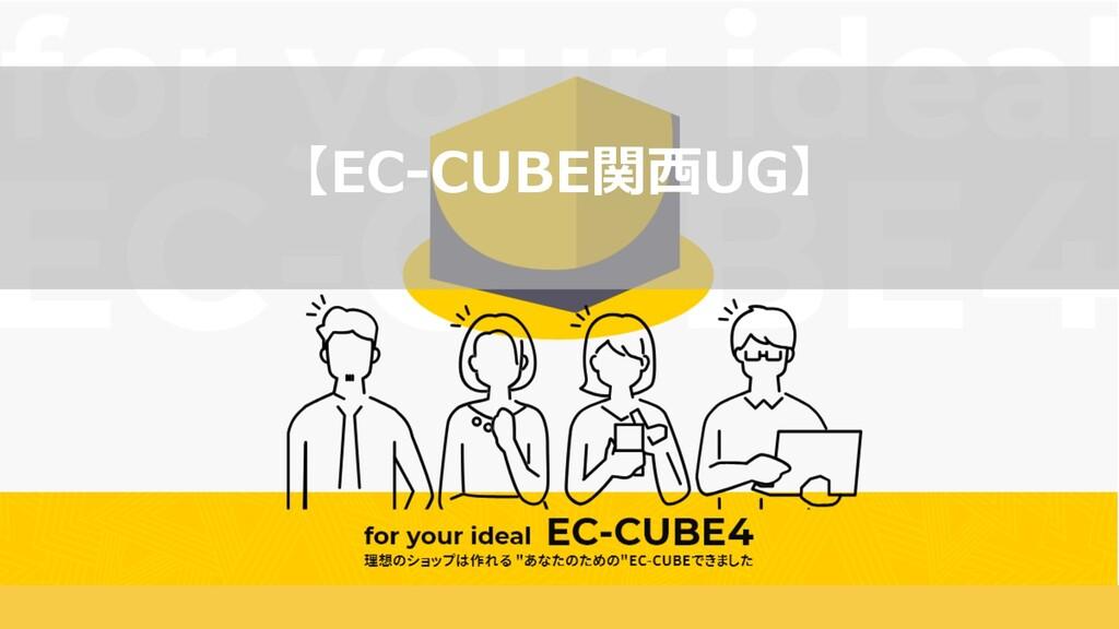 【EC-CUBE関⻄UG】