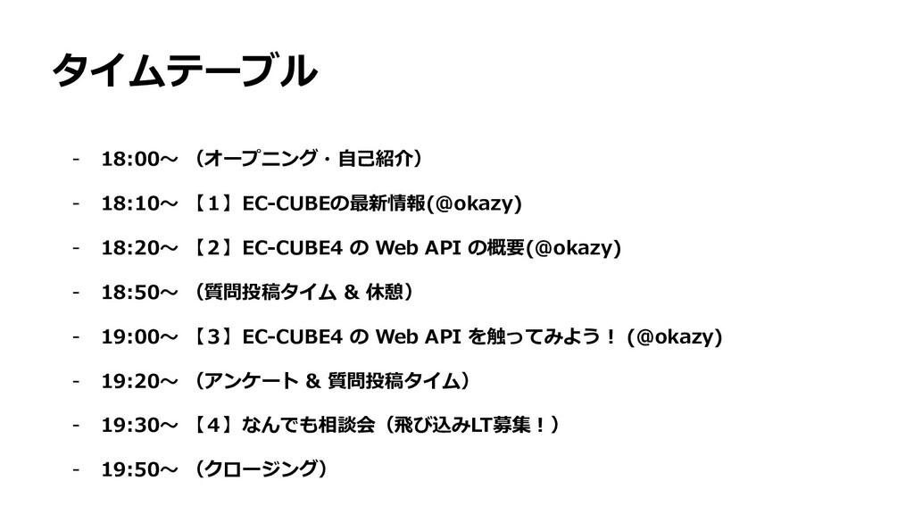 タイムテーブル - 18:00〜 (オープニング・⾃⼰紹介) - 18:10〜 【1】EC-C...