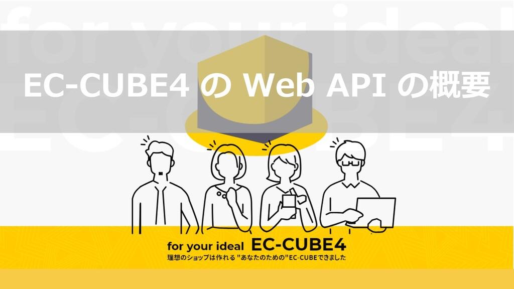 EC-CUBE4 の Web API の概要