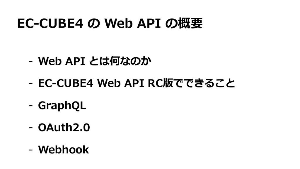 EC-CUBE4 の Web API の概要 - Web API とは何なのか - EC-CU...