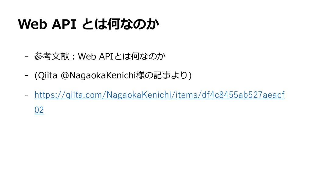 Web API とは何なのか - 参考⽂献︓Web APIとは何なのか - (Qiita @N...